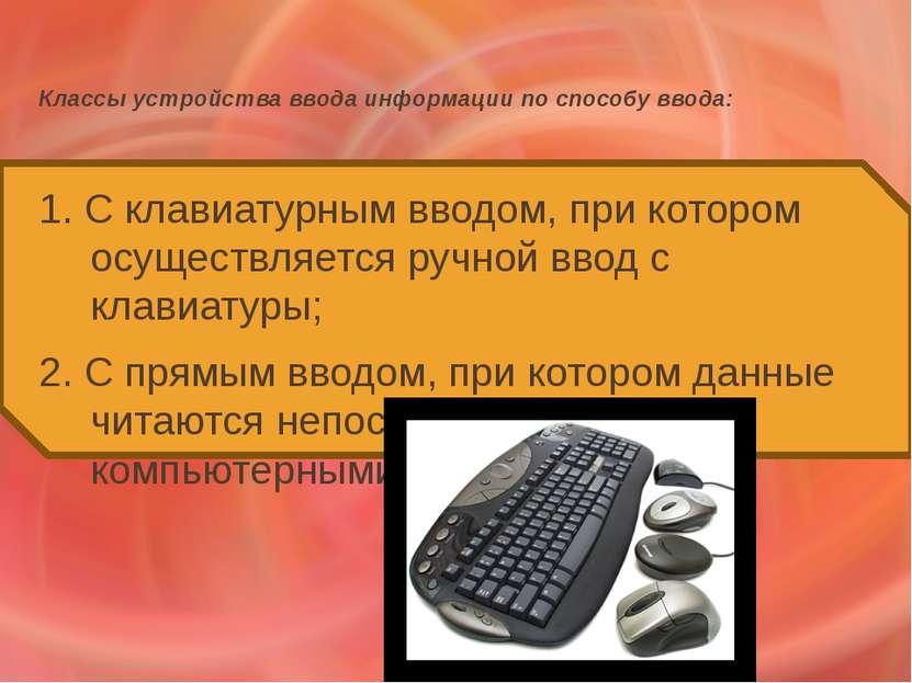 Классы устройства ввода информации по способу ввода: 1. С клавиатурным вводом...