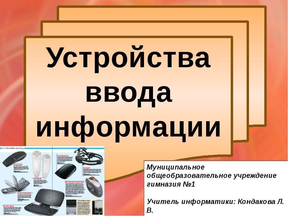 Устройства ввода информации Муниципальное общеобразовательное учреждение гимн...