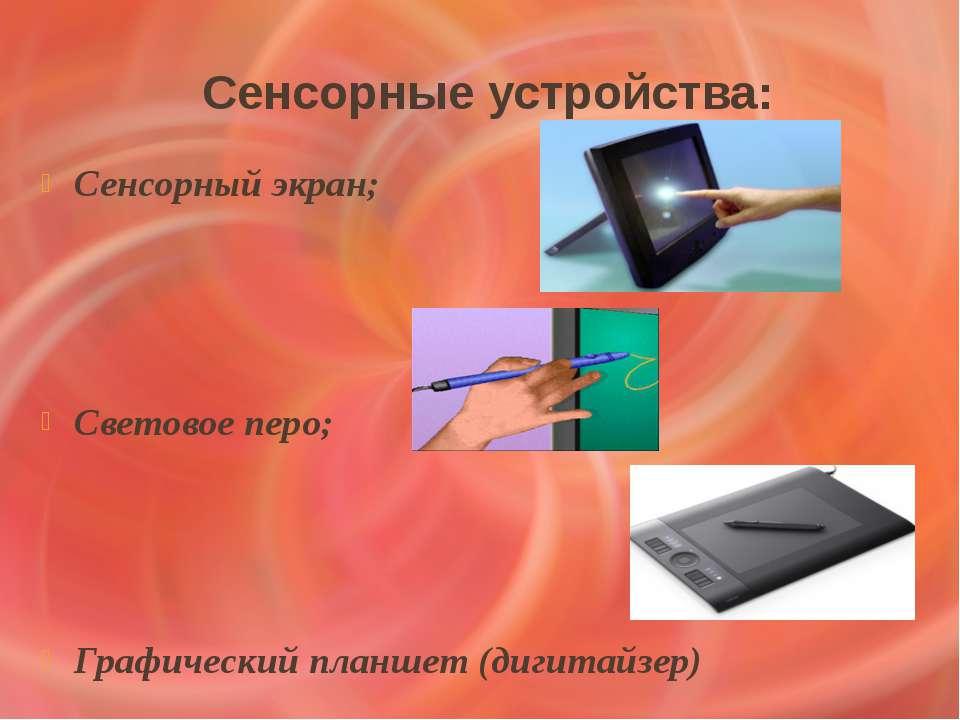 Сенсорные устройства: Сенсорный экран; Световое перо; Графический планшет (ди...