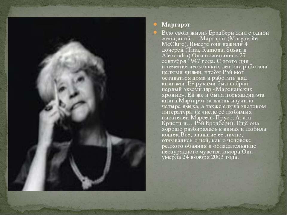 Маргарэт Всю свою жизнь Брэдбери жил с одной женщиной— Маргарэт (Marguerite ...