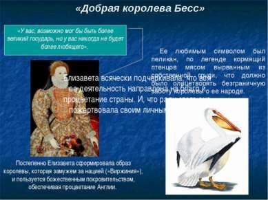Ее любимым символом был пеликан, по легенде кормящий птенцов мясом вырванным ...