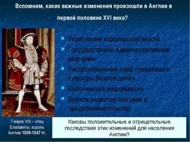 Вспомним, какие важные изменения произошли в Англии в первой половине XVI век...