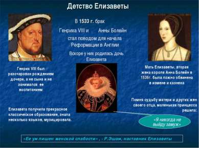 Детство Елизаветы стал поводом для начала Реформации в Англии Мать Елизаветы,...