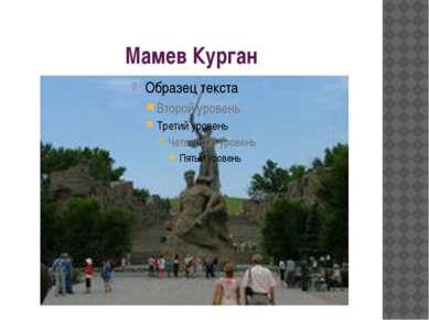 Мамев Курган