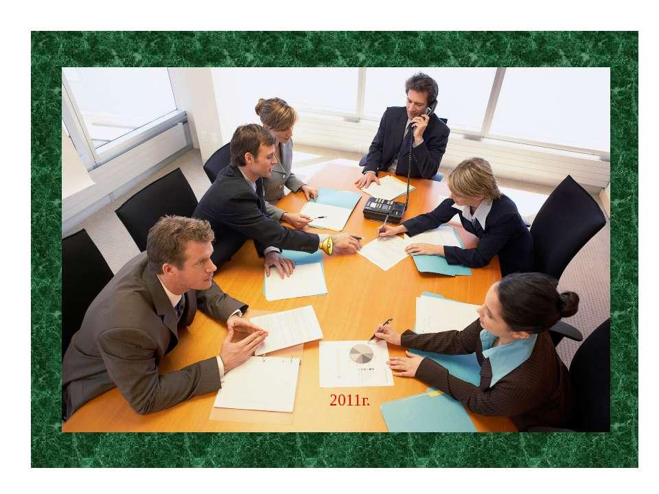 Сценарное планирование в стратегическом управлении организацией 2011г.