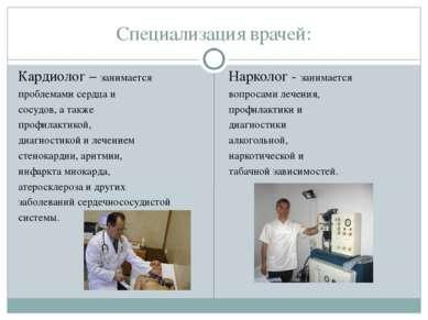 Специализация врачей: Кардиолог – занимается проблемами сердца и сосудов, а т...