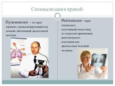 профессия диетолог где учиться украина