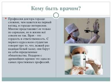 Кому быть врачом? Профессия доктора гораздо сложнее, чем кажется на первый вз...