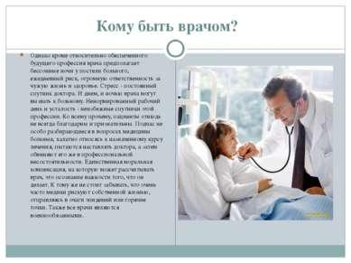 Однако кроме относительно обеспеченного будущего профессия врача предполагает...