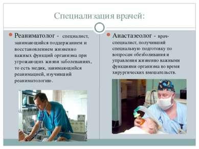 Специализация врачей: Реаниматолог - специалист, занимающийся поддержанием и ...