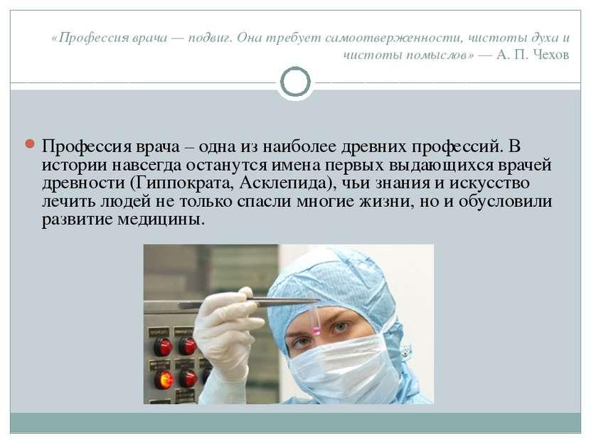 «Профессия врача — подвиг. Она требует самоотверженности, чистоты духа и чист...
