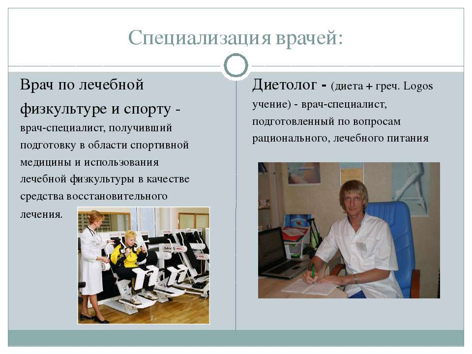 Специализация врачей: Врач по лечебной физкультуре и спорту - врач-специалист...