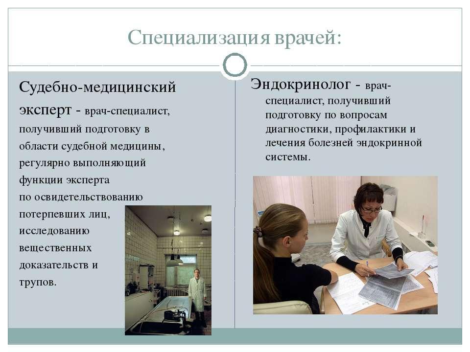 Специализация врачей: Судебно-медицинский эксперт - врач-специалист, получивш...