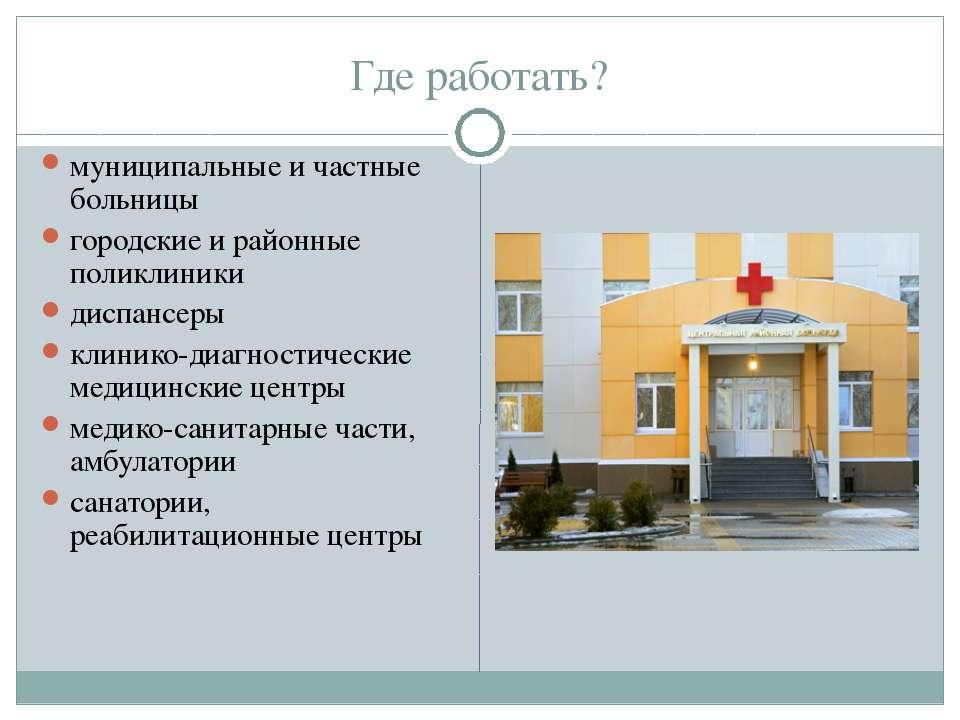 Воскресенская районная больница 2 телефон
