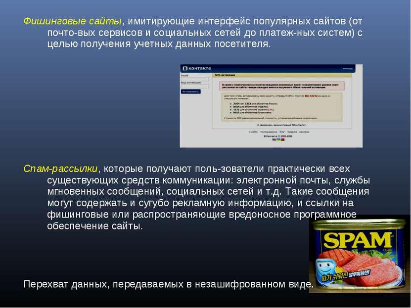 Фишинговые сайты, имитирующие интерфейс популярных сайтов (от почто вых серви...