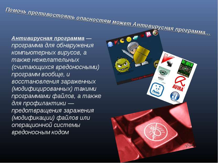 Помочь противостоять опасностям может Антивирусная программа… Антивирусная пр...