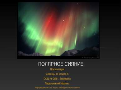 Презентация ученицы 11 класса А СОШ № 288 г. Заозерска Первушкиной Марины Инф...