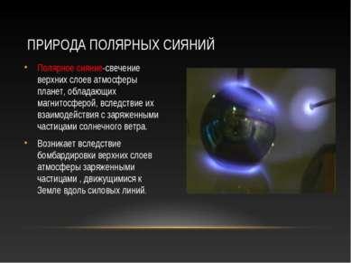 Полярное сияние-свечение верхних слоев атмосферы планет, обладающих магнитосф...