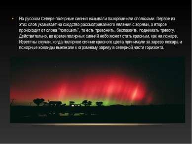 На русском Севере полярные сияния называли пазорями или сполохами. Первое из ...