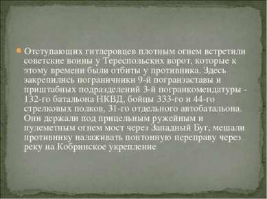Отступающих гитлеровцев плотным огнем встретили советские воины у Тереспольск...