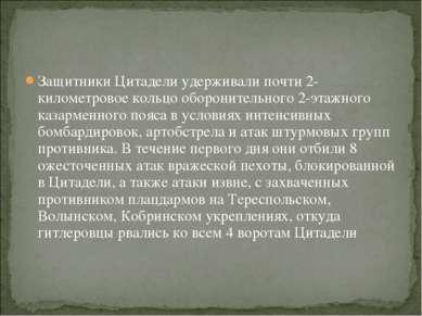 Защитники Цитадели удерживали почти 2-километровое кольцо оборонительного 2-э...