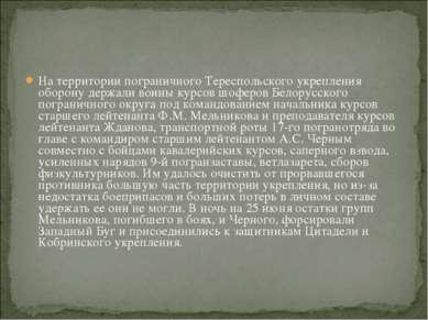 На территории пограничного Тереспольского укрепления оборону держали воины ку...