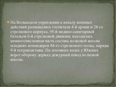 На Волынском укреплении к началу военных действий размещались госпитали 4-й а...