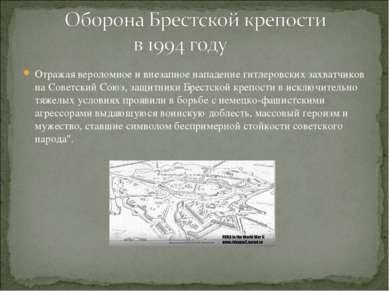 Отражая вероломное и внезапное нападение гитлеровских захватчиков на Советски...