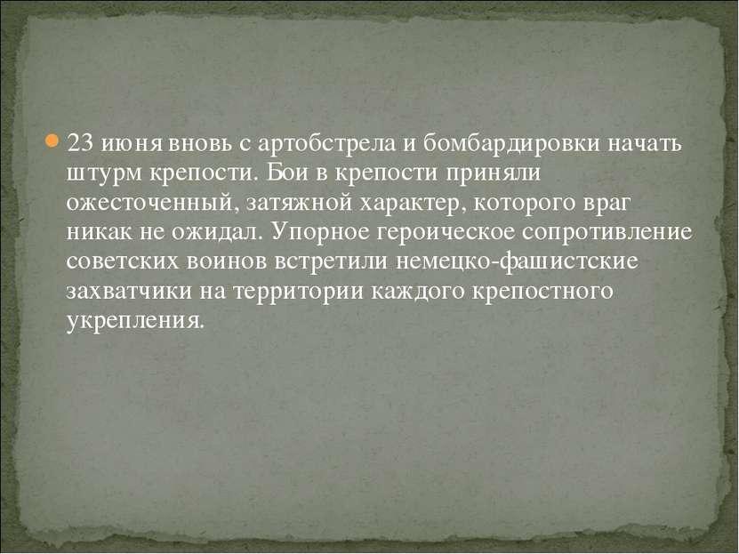 23 июня вновь с артобстрела и бомбардировки начать штурм крепости. Бои в креп...