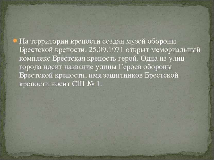 На территории крепости создан музей обороны Брестской крепости. 25.09.1971 от...