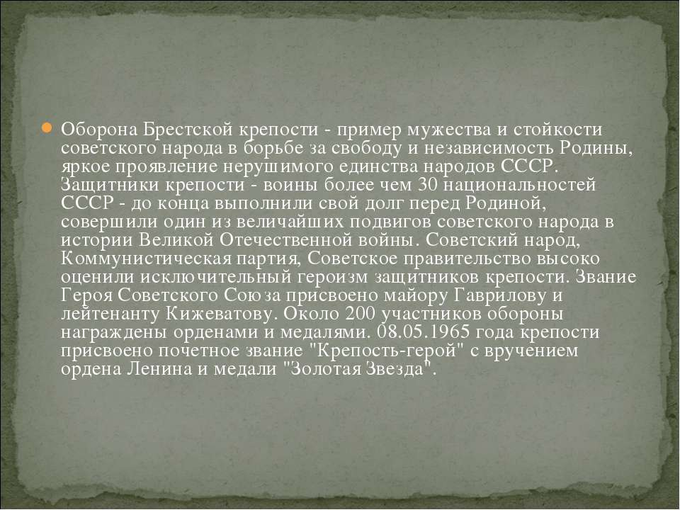Оборона Брестской крепости - пример мужества и стойкости советского народа в ...