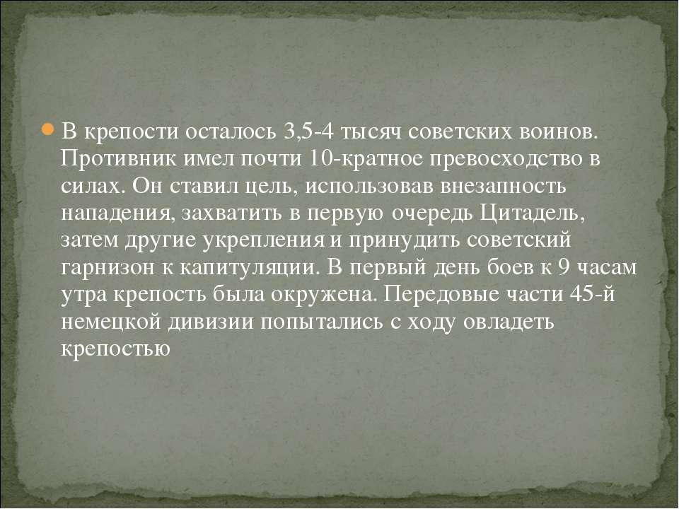 В крепости осталось 3,5-4 тысяч советских воинов. Противник имел почти 10-кра...