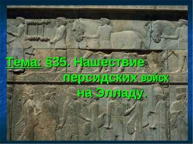 Тема: §35. Нашествие персидских войск на Элладу.