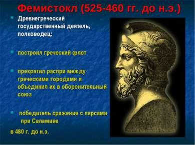 Фемистокл (525-460 гг. до н.э.) Древнегреческий государственный деятель, полк...