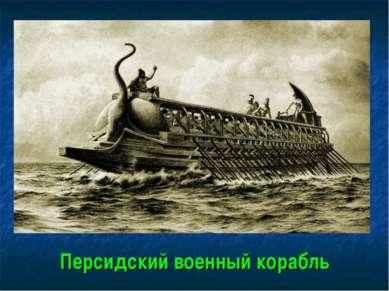 Персидский военный корабль