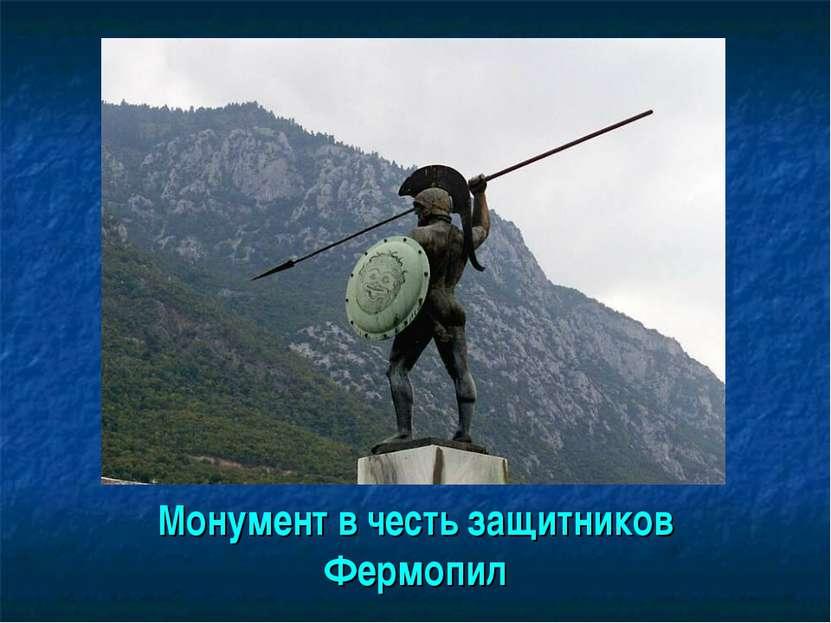 Монумент в честь защитников Фермопил