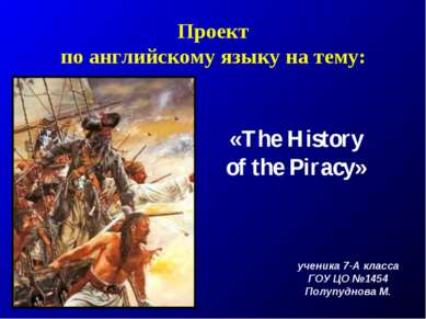 Проект по английскому языку на тему: «The History of the Piracy» ученика 7-А ...