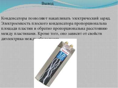 Вывод Конденсаторы позволяют накапливать электрический заряд. Электроемкость ...