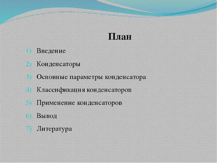 План Введение Конденсаторы Основные параметры конденсатора Классификация конд...