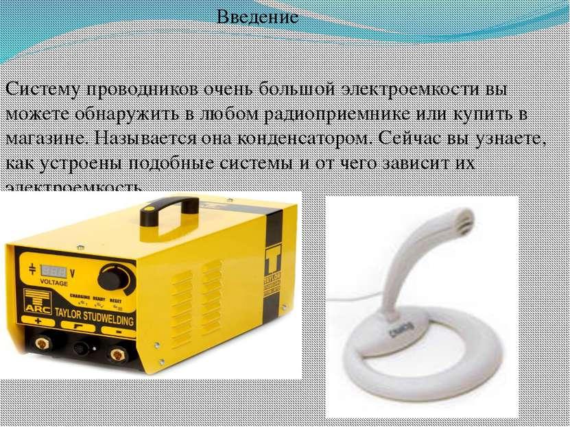Введение Систему проводников очень большой электроемкости вы можете обнаружит...