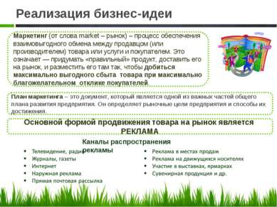 Реализация бизнес-идеи План маркетинга – это документ, который является одной...
