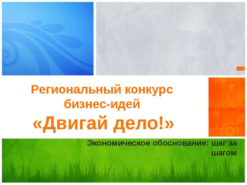 Экономическое обоснование: шаг за шагом Региональный конкурс бизнес-идей «Дви...
