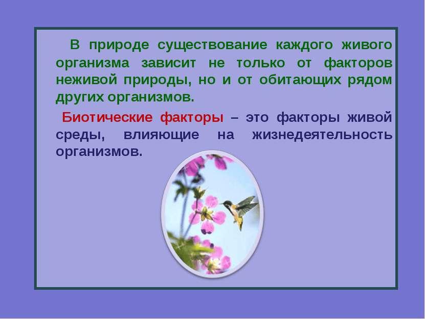 В природе существование каждого живого организма зависит не только от факторо...