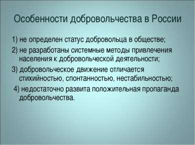 Особенности добровольчества в России 1) не определен статус добровольца в общ...