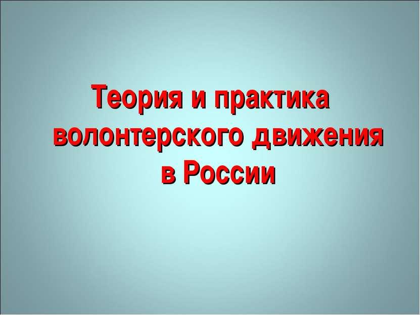 Теория и практика волонтерского движения в России