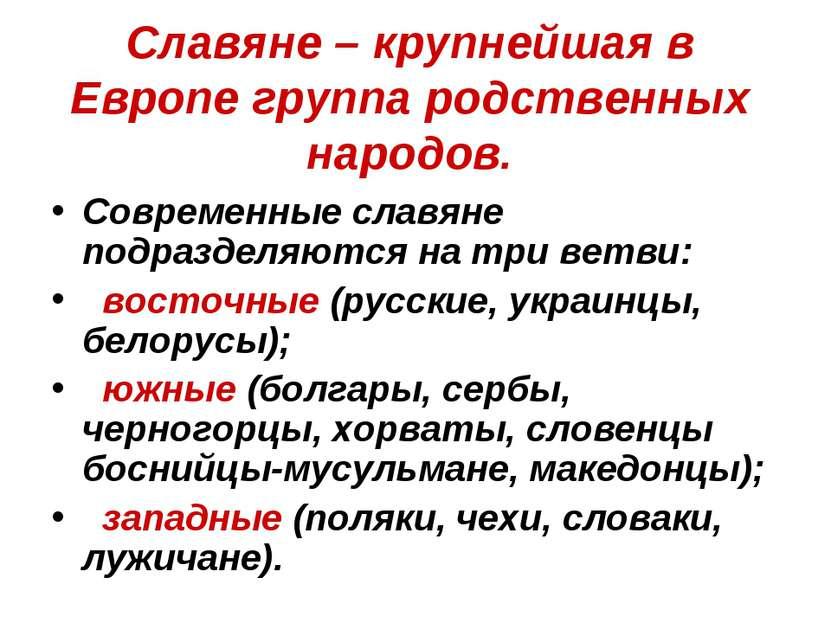 Славяне – крупнейшая в Европе группа родственных народов. Современные славяне...