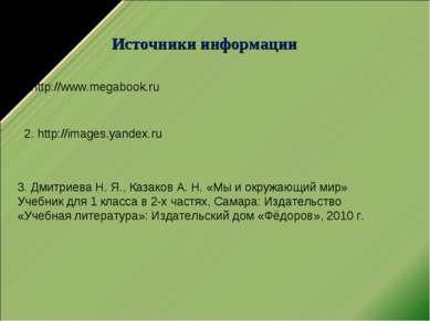 Источники информации 1. http://www.megabook.ru 3. Дмитриева Н. Я., Казаков А....