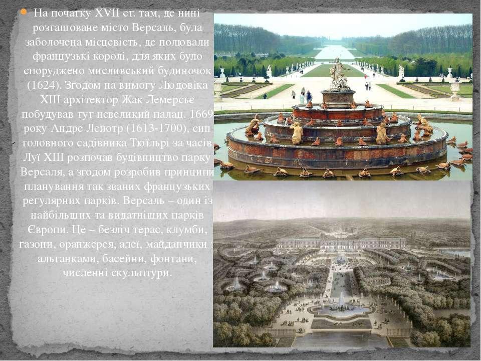 На початку ХVІІ ст. там, де нині розташоване місто Версаль, була заболочена м...