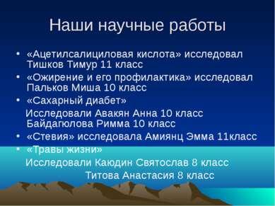 Наши научные работы «Ацетилсалициловая кислота» исследовал Тишков Тимур 11 кл...