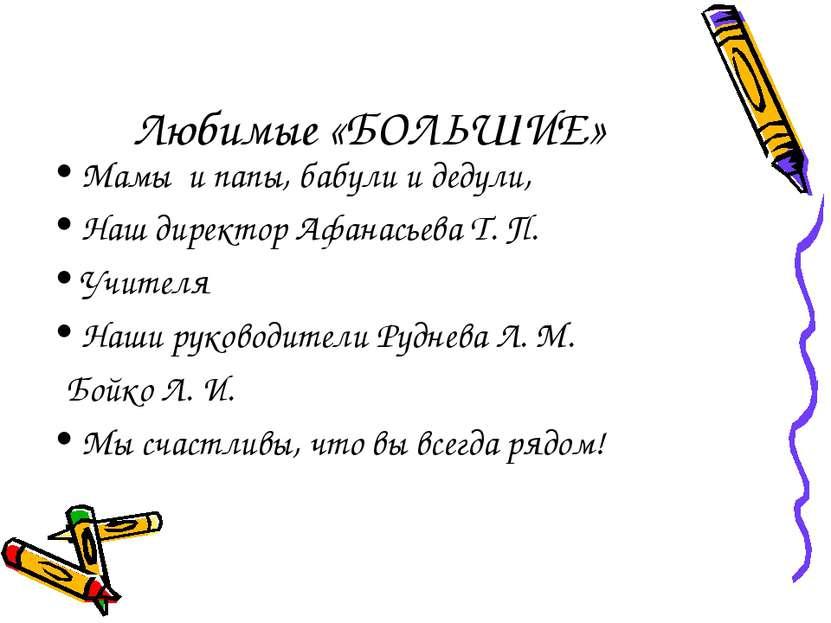 Любимые «БОЛЬШИЕ» Мамы и папы, бабули и дедули, Наш директор Афанасьева Т. П....